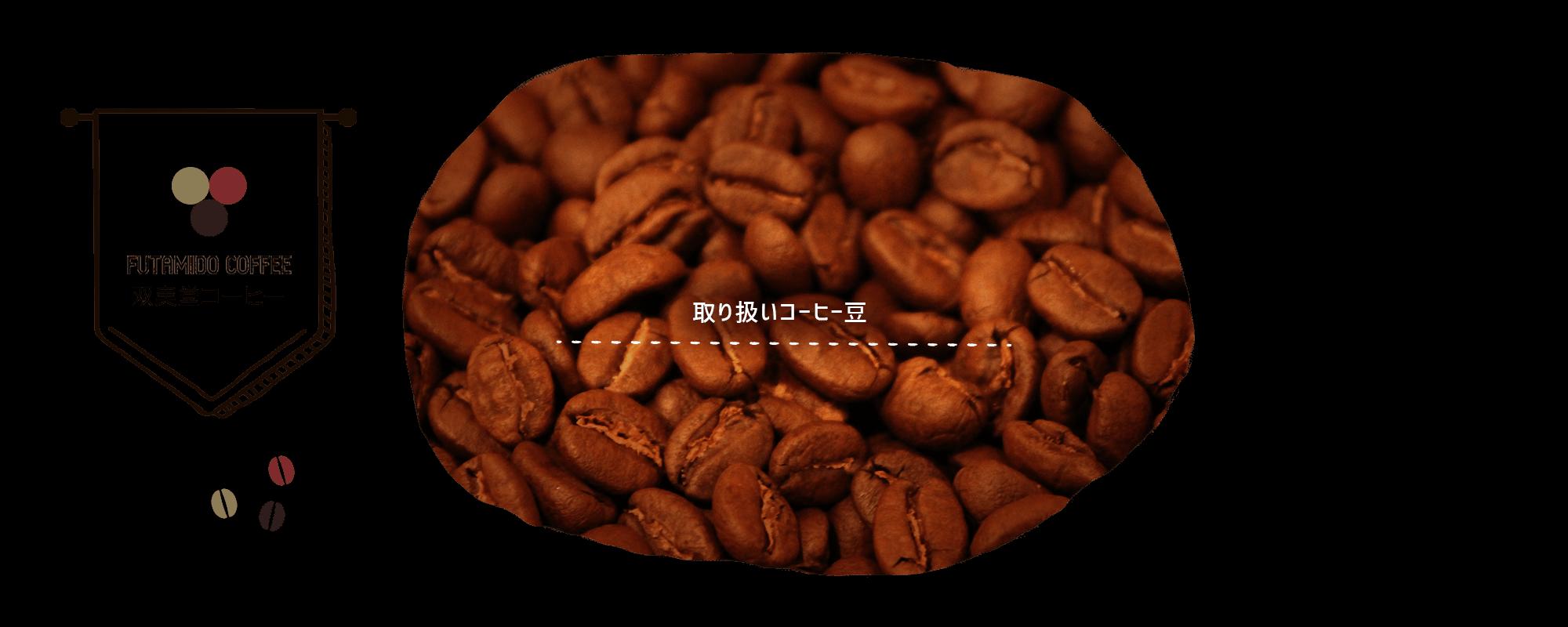 取り扱いコーヒー豆